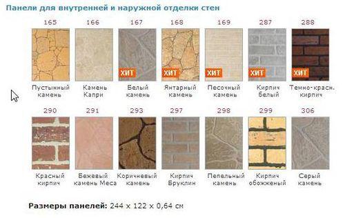 stenovye_paneli_dvp_02